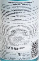 Мицеллярная вода 3в1