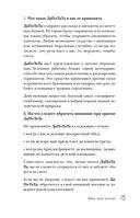 В аптеке. Записки фармацевта о рисках и побочных действиях — фото, картинка — 14