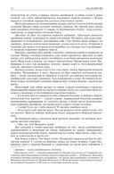 Василий Ян. Полное собрание исторических романов и повестей в одном томе — фото, картинка — 11