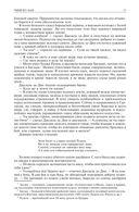 Василий Ян. Полное собрание исторических романов и повестей в одном томе — фото, картинка — 12