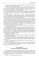 Василий Ян. Полное собрание исторических романов и повестей в одном томе — фото, картинка — 15