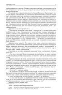 Василий Ян. Полное собрание исторических романов и повестей в одном томе — фото, картинка — 16