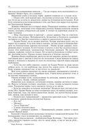 Василий Ян. Полное собрание исторических романов и повестей в одном томе — фото, картинка — 9