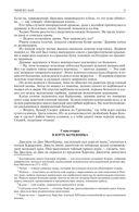 Василий Ян. Полное собрание исторических романов и повестей в одном томе — фото, картинка — 10