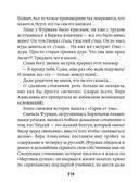 Книга Фурмана. История одного присутствия. Часть 2. Превращение — фото, картинка — 1