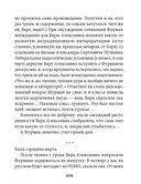 Книга Фурмана. История одного присутствия. Часть 2. Превращение — фото, картинка — 2