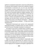 Книга Фурмана. История одного присутствия. Часть 2. Превращение — фото, картинка — 3