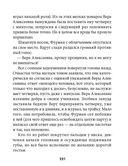 Книга Фурмана. История одного присутствия. Часть 2. Превращение — фото, картинка — 4