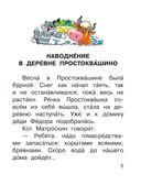 Истории из Простоквашино — фото, картинка — 5