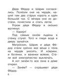 Истории из Простоквашино — фото, картинка — 6