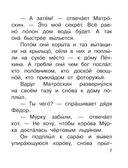 Истории из Простоквашино — фото, картинка — 7