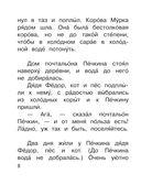 Истории из Простоквашино — фото, картинка — 8