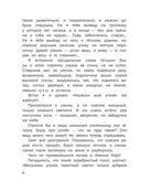 Человек-горошина и Простак — фото, картинка — 5