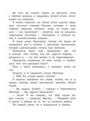 Человек-горошина и Простак — фото, картинка — 8
