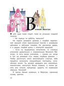 Человек-горошина и Простак — фото, картинка — 9