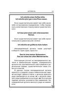 Все правила немецкого языка с упражнениями. Супертренажер — фото, картинка — 11