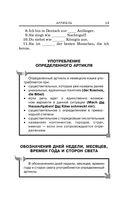 Все правила немецкого языка с упражнениями. Супертренажер — фото, картинка — 13