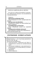 Все правила немецкого языка с упражнениями. Супертренажер — фото, картинка — 14