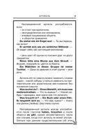 Все правила немецкого языка с упражнениями. Супертренажер — фото, картинка — 9