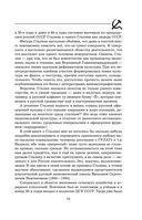 Великий Сталин. Менеджер XX века — фото, картинка — 9