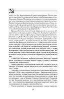 Великий Сталин. Менеджер XX века — фото, картинка — 10
