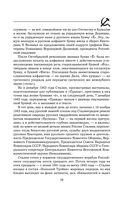 Великий Сталин. Менеджер XX века — фото, картинка — 11