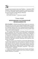 Великий Сталин. Менеджер XX века — фото, картинка — 12