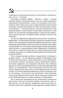 Великий Сталин. Менеджер XX века — фото, картинка — 6