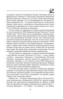Великий Сталин. Менеджер XX века — фото, картинка — 7