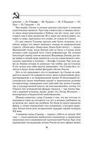 Великий Сталин. Менеджер XX века — фото, картинка — 8