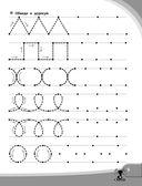 Логопедические прописи для будущего первоклассника — фото, картинка — 5