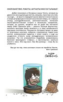 Футурама-о-рама — фото, картинка — 4