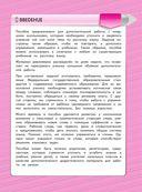 Русский язык. 1 класс. Задания на каждый день — фото, картинка — 3