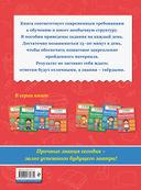 Русский язык. 1 класс. Задания на каждый день — фото, картинка — 4