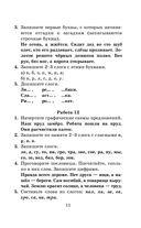 Контрольные и проверочные работы по русскому языку. 1-4 классы — фото, картинка — 11