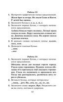 Контрольные и проверочные работы по русскому языку. 1-4 классы — фото, картинка — 12