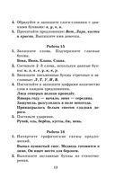 Контрольные и проверочные работы по русскому языку. 1-4 классы — фото, картинка — 13