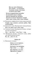 Контрольные и проверочные работы по русскому языку. 1-4 классы — фото, картинка — 15