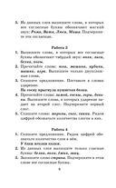 Контрольные и проверочные работы по русскому языку. 1-4 классы — фото, картинка — 6