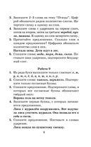 Контрольные и проверочные работы по русскому языку. 1-4 классы — фото, картинка — 9