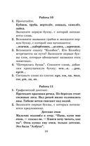 Контрольные и проверочные работы по русскому языку. 1-4 классы — фото, картинка — 10