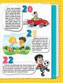 Веселые головоломки и викторины для детей и взрослых — фото, картинка — 11