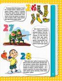 Веселые головоломки и викторины для детей и взрослых — фото, картинка — 13