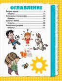 Веселые головоломки и викторины для детей и взрослых — фото, картинка — 3