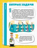 Веселые головоломки и викторины для детей и взрослых — фото, картинка — 4