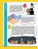 Веселые головоломки и викторины для детей и взрослых — фото, картинка — 6