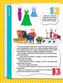 Веселые головоломки и викторины для детей и взрослых — фото, картинка — 8