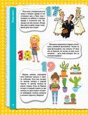 Веселые головоломки и викторины для детей и взрослых — фото, картинка — 10