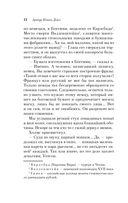 Шерлок Холмс при смерти (м) — фото, картинка — 11