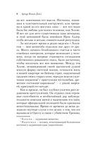 Шерлок Холмс при смерти (м) — фото, картинка — 5